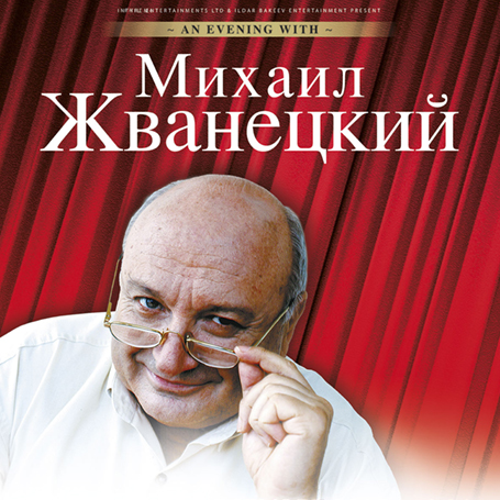AN EVENING WITH MIKHAIL ZHVANETSKY